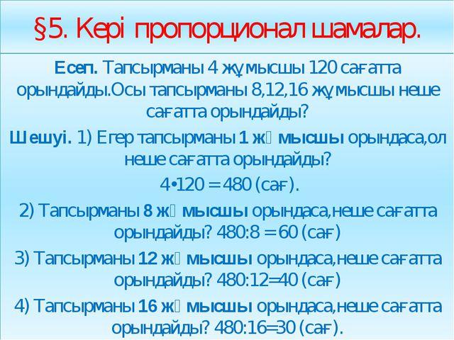 §5. Кері пропорционал шамалар. Есеп. Тапсырманы 4 жұмысшы 120 сағатта орындай...