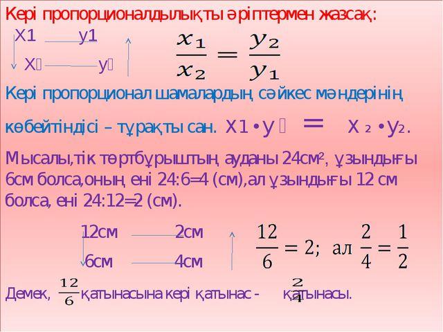 Кері пропорционалдылықты әріптермен жазсақ: X1  y1 X₂  y₂ Кері пропорциона...
