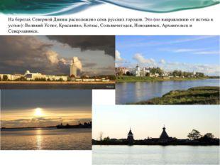 На берегах Северной Двины расположено семь русских городов. Это (по направлен