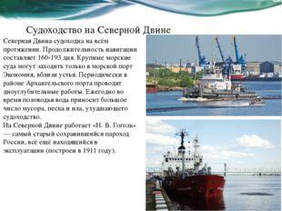 Судоходство на Северной Двине Северная Двина судоходна на всём протяжении. Пр