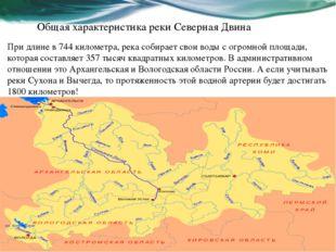 Общая характеристика реки Северная Двина При длине в 744 километра, река соби