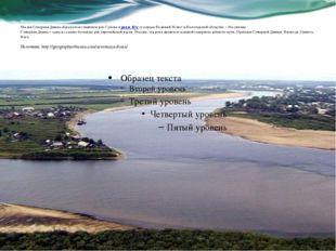 Малая Северная Двина образуется слиянием рек Сухона иреки Юг(у города Вели