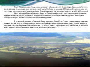 Возле Архангельска и Северодвинска впадает в Двинскую губу Белого моря. Дви