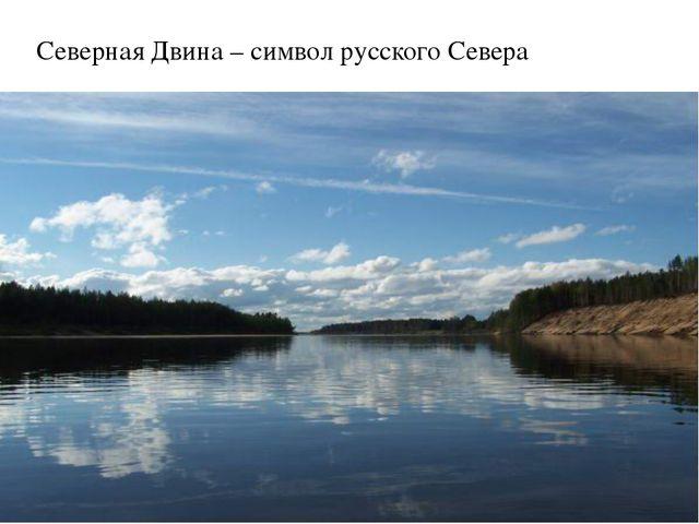 Северная Двина – символ русского Севера Щелкните для изменения