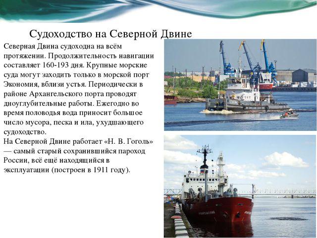 Судоходство на Северной Двине Северная Двина судоходна на всём протяжении. Пр...