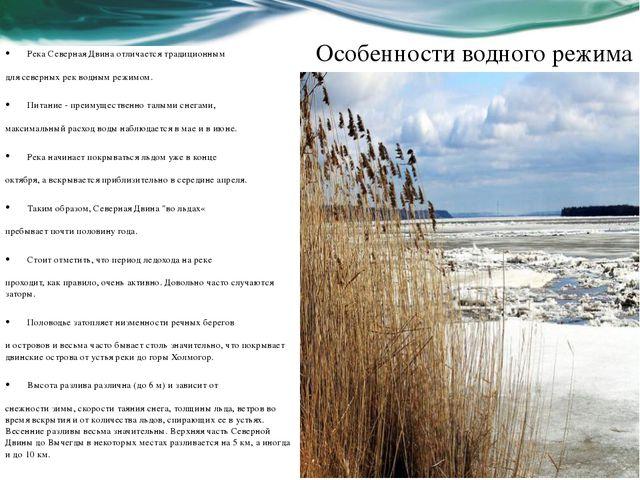 Особенности водного режима Река Северная Двина отличается традиционным для се...