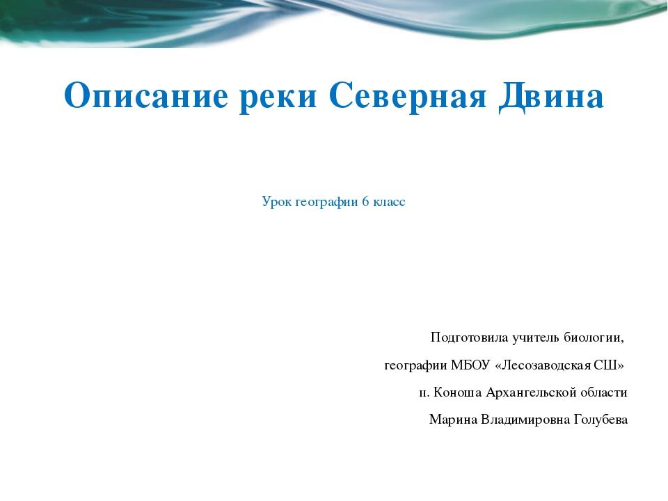 Описание реки Северная Двина Урок географии 6 класс Подготовила учитель биоло...