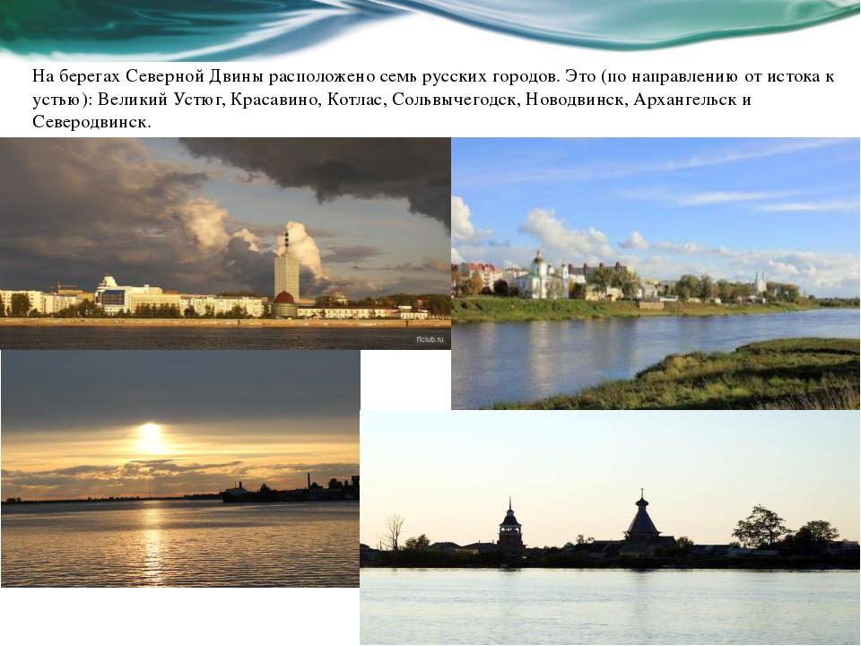 На берегах Северной Двины расположено семь русских городов. Это (по направлен...