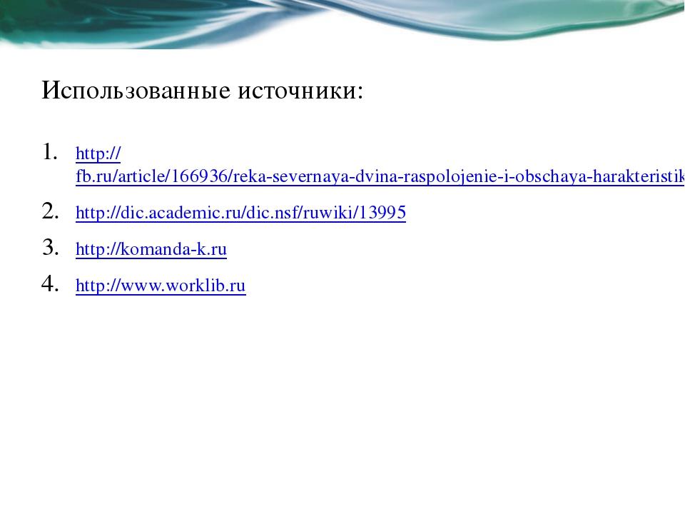 Использованные источники: http://fb.ru/article/166936/reka-severnaya-dvina-ra...