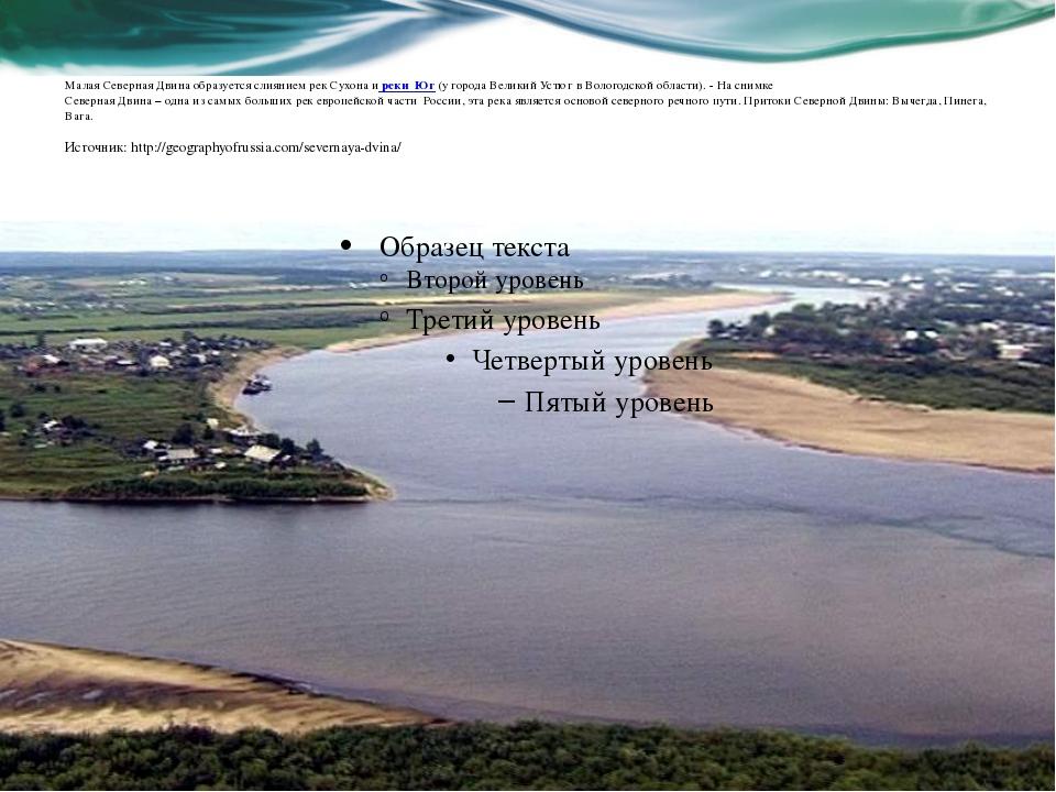 Малая Северная Двина образуется слиянием рек Сухона иреки Юг(у города Вели...