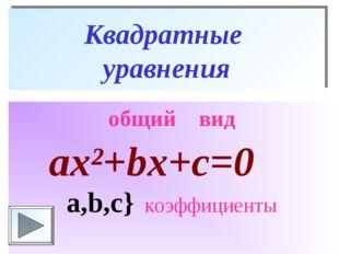 Квадратные уравнения общий вид ax²+bx+c=0 a,b,c} коэффициенты