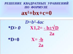 РЕШЕНИЕ КВАДРАТНЫХ УРАВНЕНИЙ ПО ФОРМУЛЕ ах²+bх+с=0 D=b²-4ac *D> 0 X1,2= - b±