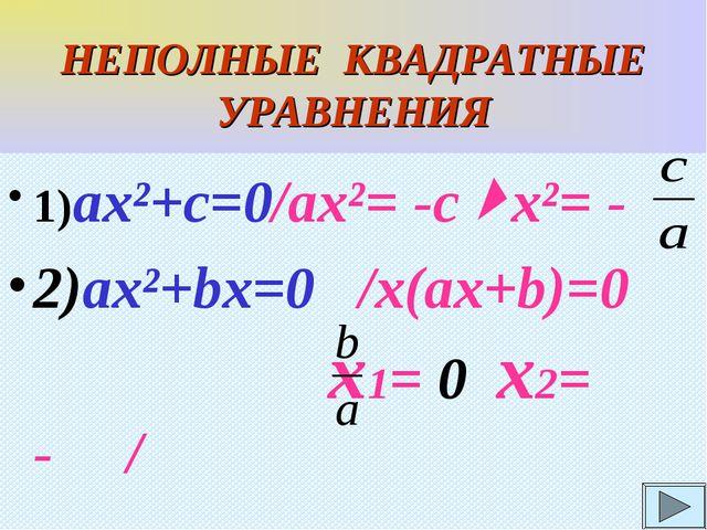 НЕПОЛНЫЕ КВАДРАТНЫЕ УРАВНЕНИЯ 1)ax²+c=0/ax²= -cx²= - 2)ax²+bx=0 /x(ax+b)=0 x...