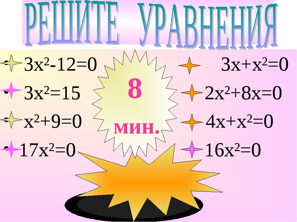 3х²-12=0 3х+х²=0 3х²=15 2х²+8х=0 х²+9=0 4х+х²=0 17х²=0 16х²=0 8 мин.