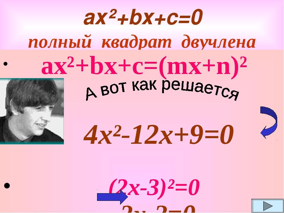 ах²+bх+с=0 полный квадрат двучлена ах²+bх+с=(mx+n)² 4x²-12x+9=0 (2x-3)²=0 2x-...