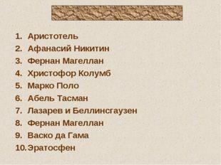 Аристотель Афанасий Никитин Фернан Магеллан Христофор Колумб Марко Поло Абель