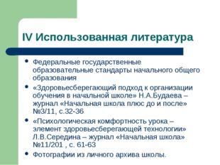 IV Использованная литература Федеральные государственные образовательные стан