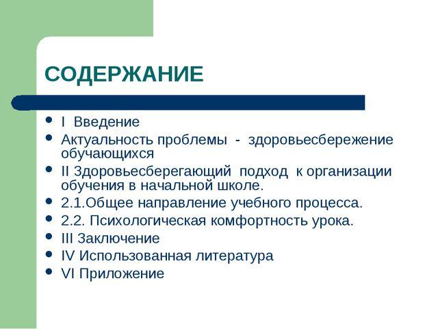 СОДЕРЖАНИЕ I Введение Актуальность проблемы - здоровьесбережение обучающихся...