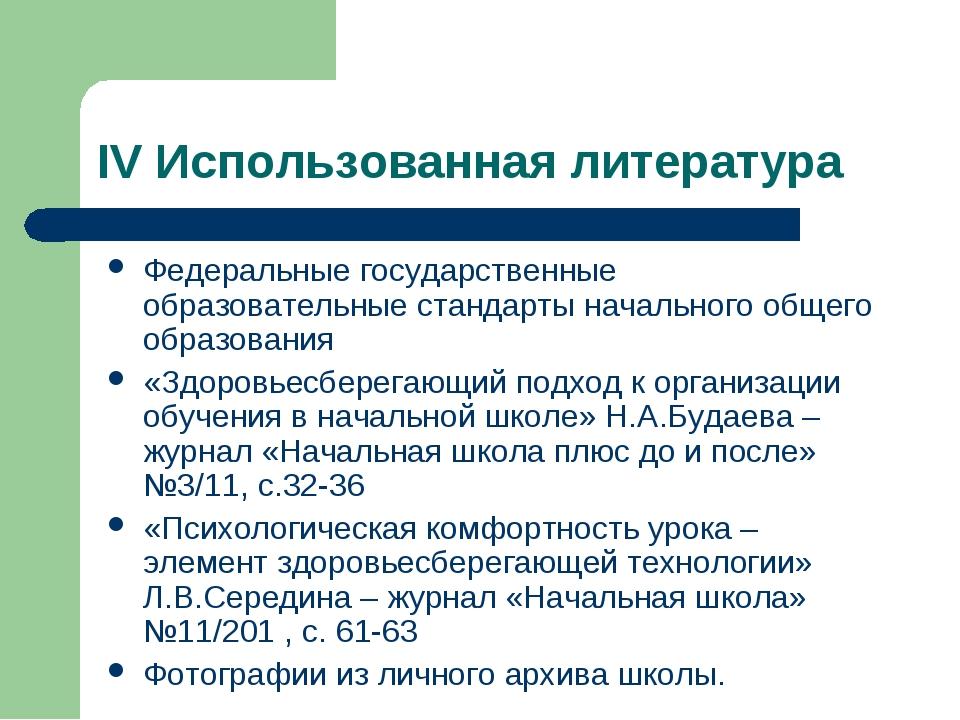 IV Использованная литература Федеральные государственные образовательные стан...
