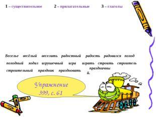 праздничный. 1 – существительное 2 – прилагательные 3 – глаголы Веселье весёл
