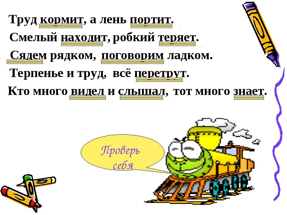 Проверь себя Труд кормит, Смелый находит, Сядем рядком, Терпенье и труд, Кто...