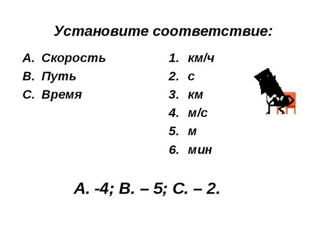 Установите соответствие: км/ч с км м/с м мин Скорость Путь Время А. -4; В. –...