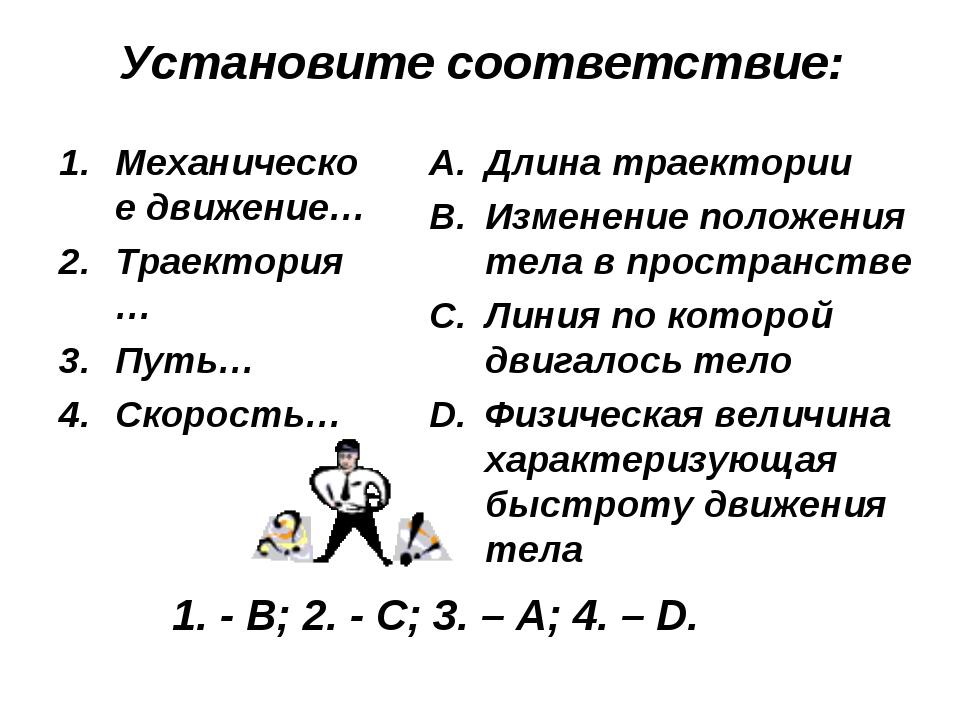 Установите соответствие: Механическое движение… Траектория… Путь… Скорость… Д...