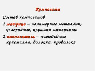 Композиты Состав композитов 1.матрица – полимерные металлич, углеродные, кера