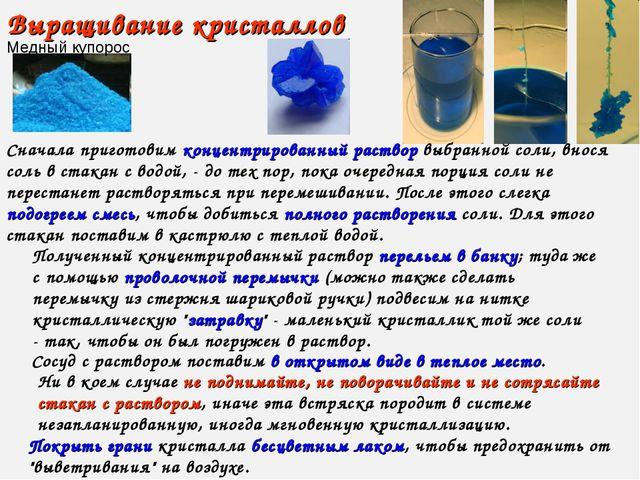 Выращивание кристаллов Медный купорос Сначала приготовим концентрированный ра...