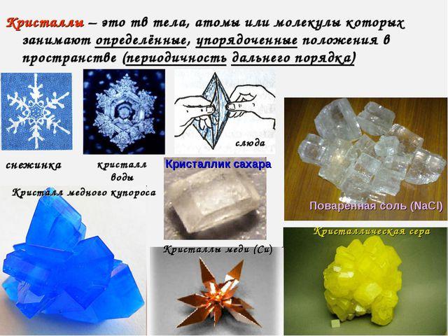 Кристаллы – это тв тела, атомы или молекулы которых занимают определённые, уп...