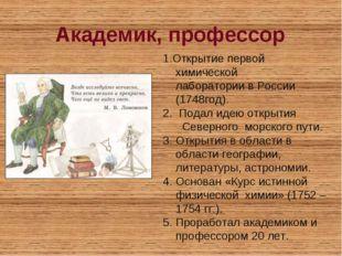 Академик, профессор 1.Открытие первой химической лаборатории в России (1748го