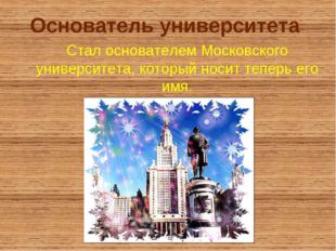 Основатель университета Стал основателем Московского университета, который но