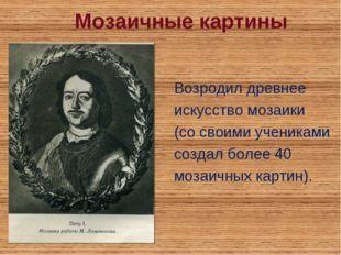 Мозаичные картины Возродил древнее искусство мозаики (со своими учениками соз