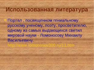Использованная литература Портал , посвященном гениальному русскому ученому,