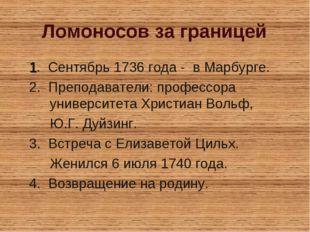 Ломоносов за границей 1. Сентябрь 1736 года - в Марбурге. 2. Преподаватели: п