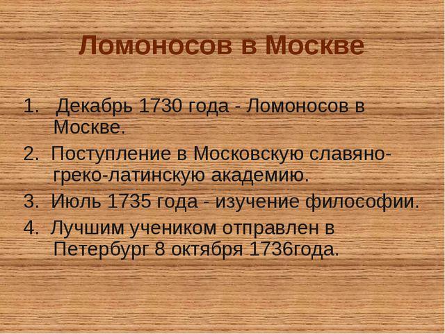 Ломоносов в Москве 1. Декабрь 1730 года - Ломоносов в Москве. 2. Поступление...