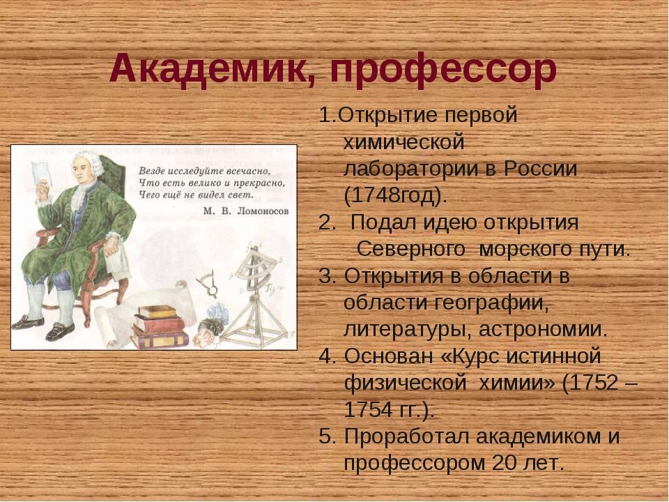 Академик, профессор 1.Открытие первой химической лаборатории в России (1748го...