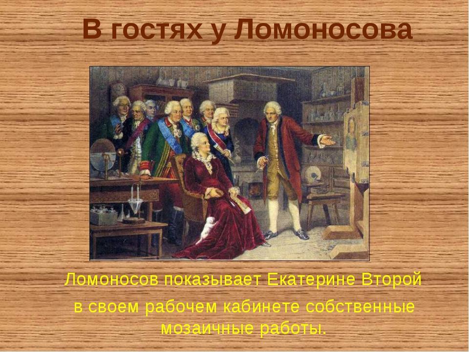 В гостях у Ломоносова Ломоносов показывает Екатерине Второй в своем рабочем к...