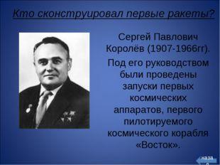 Сергей Павлович Королёв (1907-1966гг). Под его руководством были проведены за