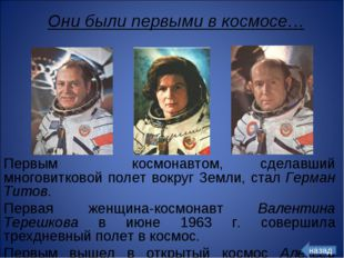 Первым космонавтом, сделавший многовитковой полет вокруг Земли, стал Герман Т