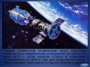 Первый совместный космический полет советских космонавтов и американских астр