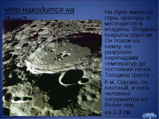 Что находится на Луне? На Луне имеются горы, кратеры от метеоритов и впадины.