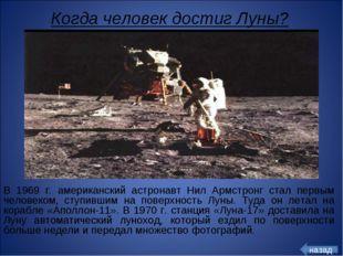 Когда человек достиг Луны? В 1969 г. американский астронавт Нил Армстронг ста