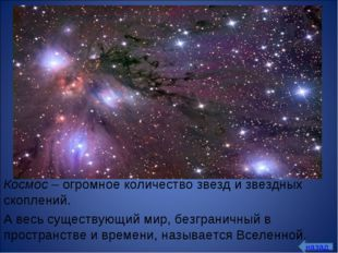 Космос – огромное количество звезд и звездных скоплений. А весь существующий