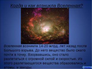 Вселенная возникла 14-20 млрд. лет назад после Большого взрыва. До него вещес