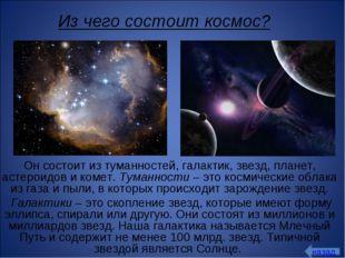 Он состоит из туманностей, галактик, звезд, планет, астероидов и комет. Туман