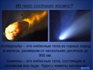 Астероиды – это небесные тела из горных пород и железа, размером от нескольки