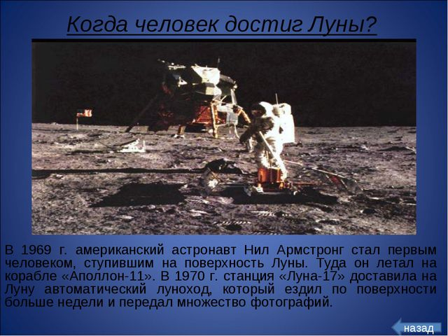 Когда человек достиг Луны? В 1969 г. американский астронавт Нил Армстронг ста...