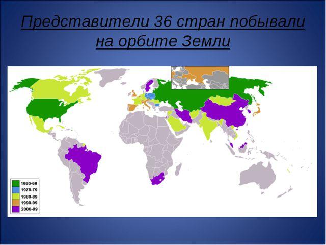 Представители 36 стран побывали на орбите Земли