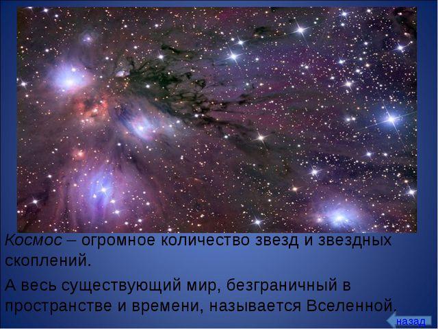 Космос – огромное количество звезд и звездных скоплений. А весь существующий...